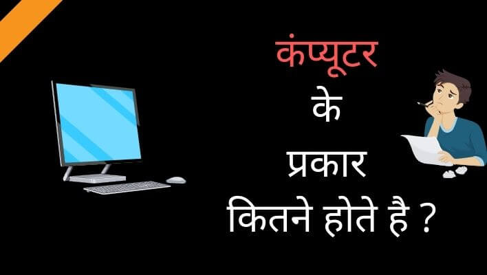 Type of computer in hindi - how mony type of computer