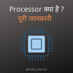 processor in hindi - prabhu barmer